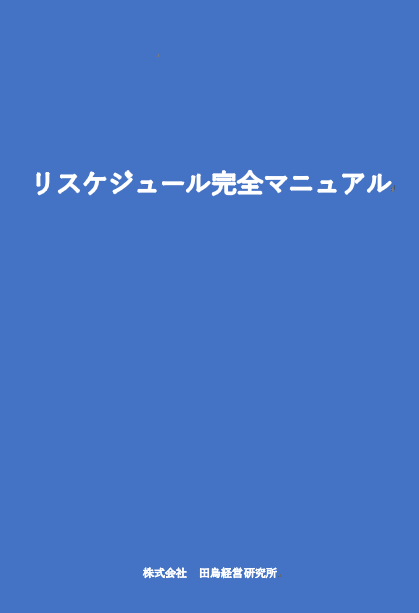 無料E-BOOKダウンロードはこちら